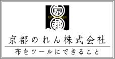 布をツールにあなたの為にできることを考える京都のれん株式会社です。