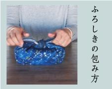 ふろしきの包み方
