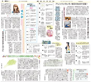 農業共済新聞暮らし「京都のれん掲載面」
