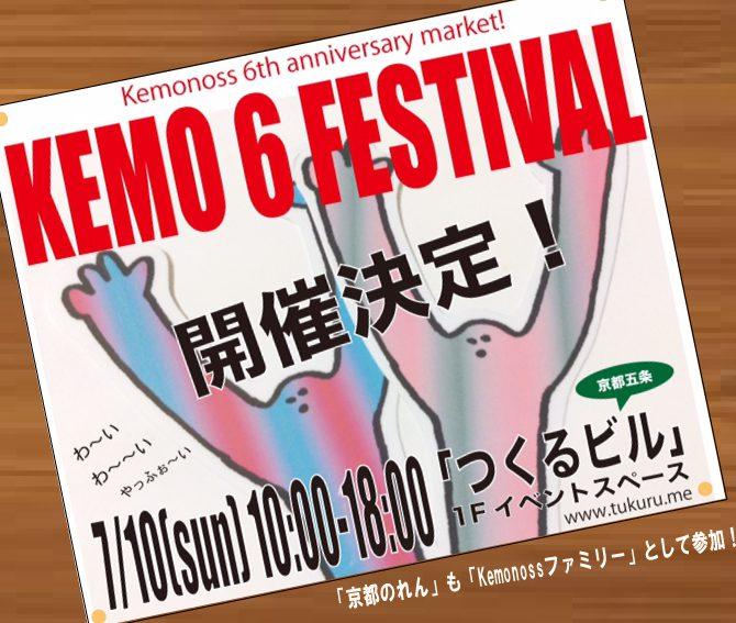 KEMO 6 FESTIVAL開催決定