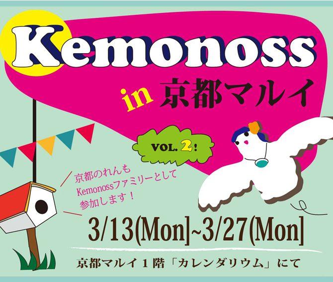 Kemonoss in 京都マルイ-vol.2-