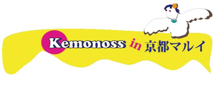 ケモノス夏祭り 京都マルイ
