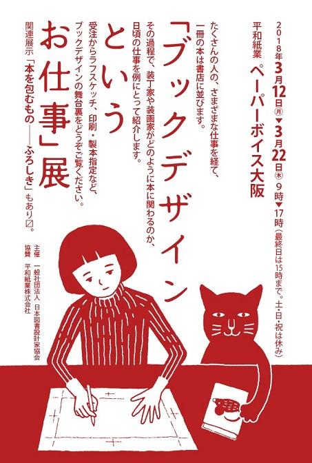 京都のれん製作のふろしきを使って頂ております。